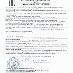 """Сертификат соответствия УЗСО """"Копровик"""""""