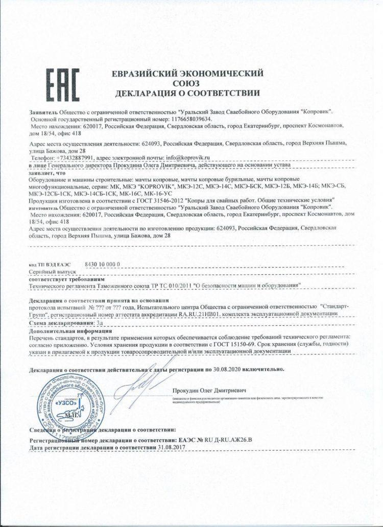 Сертификат соответствия Копровик