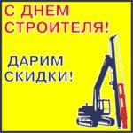Скидки в честь Дня строителя