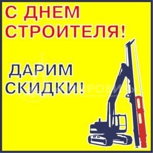 """Скидки на бурильную и сваебойную технику завода """"Копровик"""""""